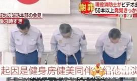 因出演成人片 消防员被停职?!