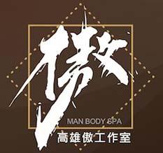 高雄傲SPA工作室 Man Body Spa