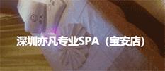 深圳亦凡专业SPA(宝安店)
