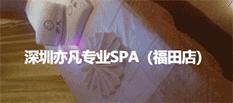 深圳亦凡专业SPA(福田店)