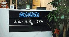深圳同志Spa 壹方美容养生