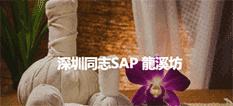 深圳同志SAP 龍溪坊