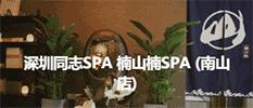 深圳 楠山楠同志SPA (南山店)
