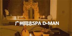 广州同志SPA D·Man