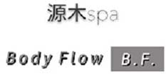 源木工作室 Body Flow Spa