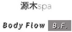 源木工作室 Body Flow Spa