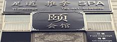 上海同志Spa Shanghai Yi Massage