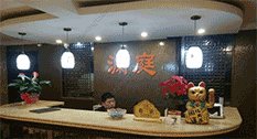 上海澜庭休闲养生会馆