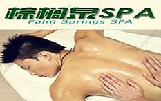 广州同志spa 棕榈泉spa