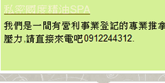新竹私密國度精油SPA