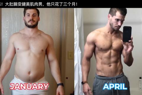 超励志!大肚腩变肌肉男,他只花了三个月