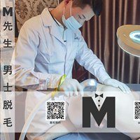 上海M先生 - 男士私处脱毛工作室