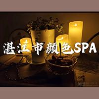 湛江同志会所- 颜色SPA