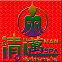 北京会所 – 清邁男士同志SPA